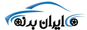 ایران بدنه